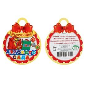 """Медаль """"Выпускник детского сада"""" школьный рюкзак, букварь"""