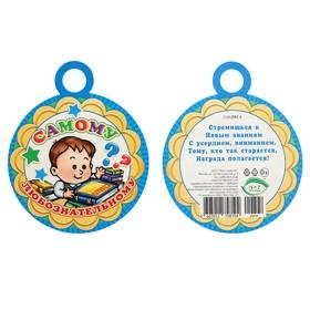 """Медаль """"Самому любознательному"""" школьник с учебниками"""