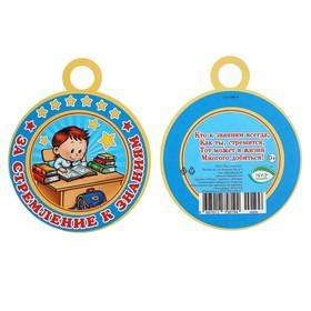 """Медаль """"За стремление к знаниям"""" школьник с учебниками"""