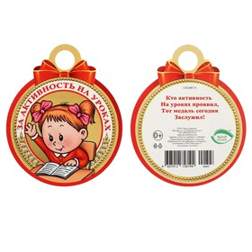 Медаль 'За активность на уроках' девочка всезнайка Ош
