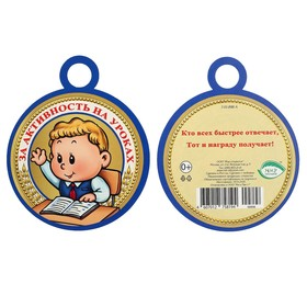 """Медаль """"За активность на уроках"""" школьник всезнайка"""