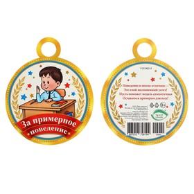 """Медаль """"За примерное поведение"""" примерный мальчик"""