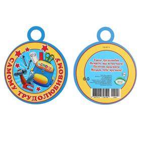 """Медаль """"Самому трудолюбивому"""" школьный рюкзак"""