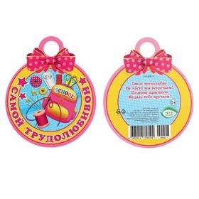 Медаль 'Самой трудолюбивой' школьный рюкзак Ош