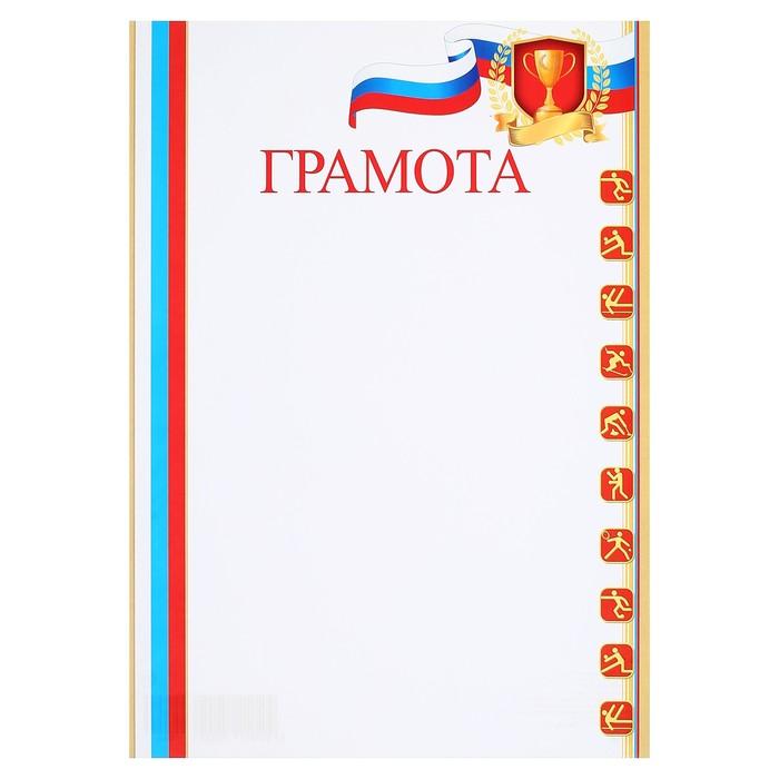 """Грамота """"Спортивная"""" триколор, кубок"""