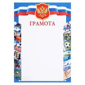 Грамота 'Спортивная' символика РФ, виды спорта Ош
