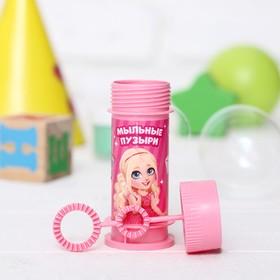 Мыльные пузыри «Милая девочка», 35 мл