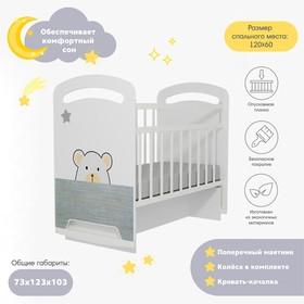 Кровать детская Birba колесо-качалка с маятником (белый) (1200х600)