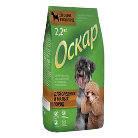 """Сухой корм """"Оскар"""" для собак средних и малых пород, 2,2 кг"""