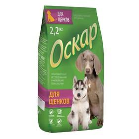 """Сухой корм """"Оскар"""" для щенков, 2,2 кг"""