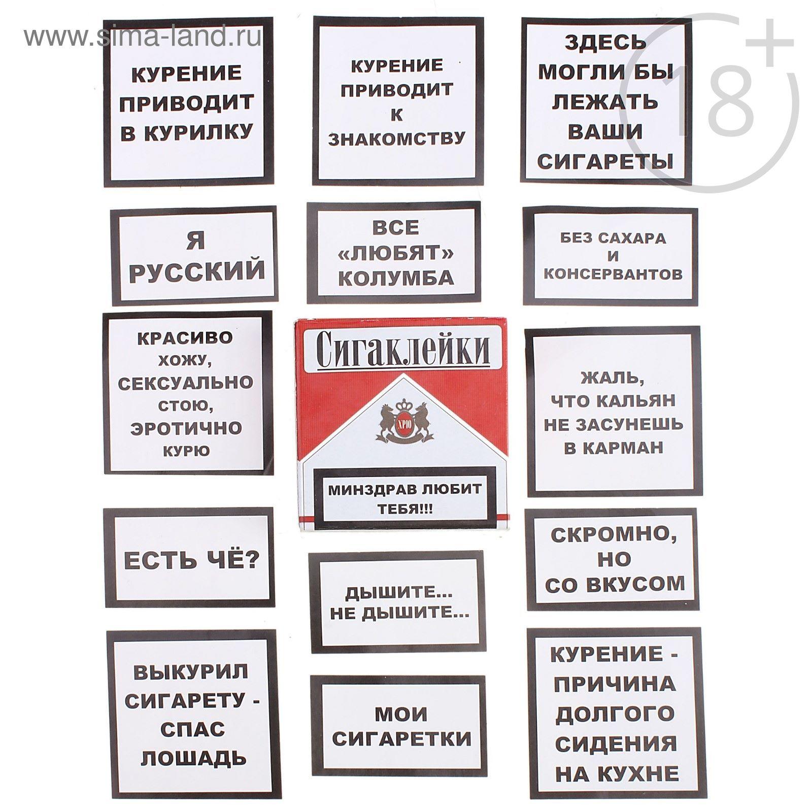 Наклейки на пачки сигарет купить сигареты ld club купить в москве