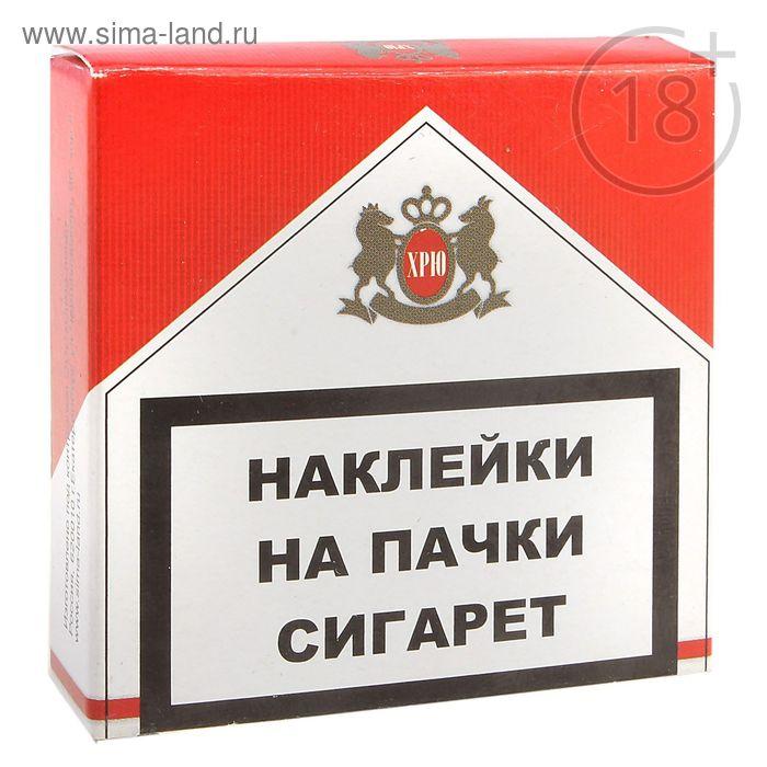 купить наклейку на сигареты