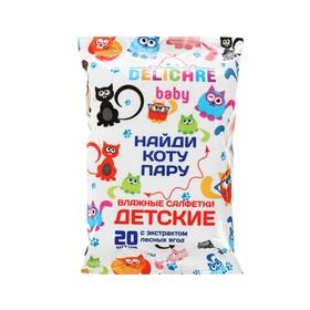 Влажные салфетки Delicare для детей Коты с экстрактом лесных ягод 20 шт