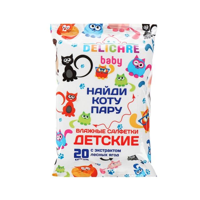 Влажные салфетки Delicare, для детей, с экстрактом лесных ягод, 20 шт.