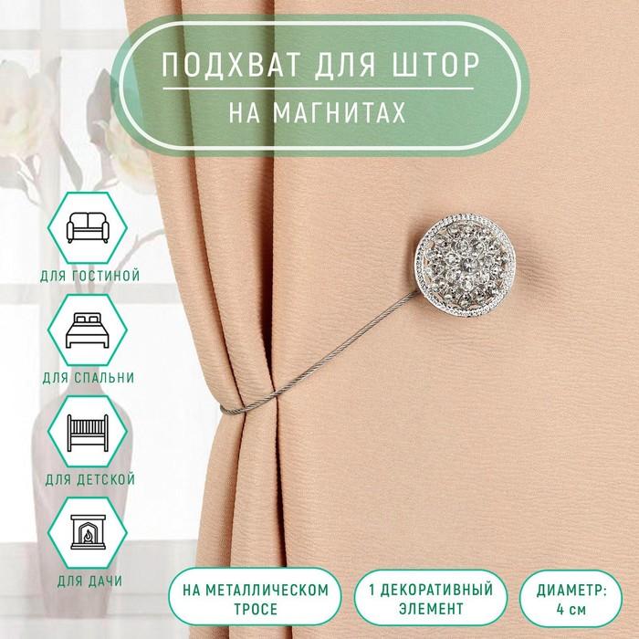 Подхват для штор «Винтаж», d = 4 см, цвет серебряный