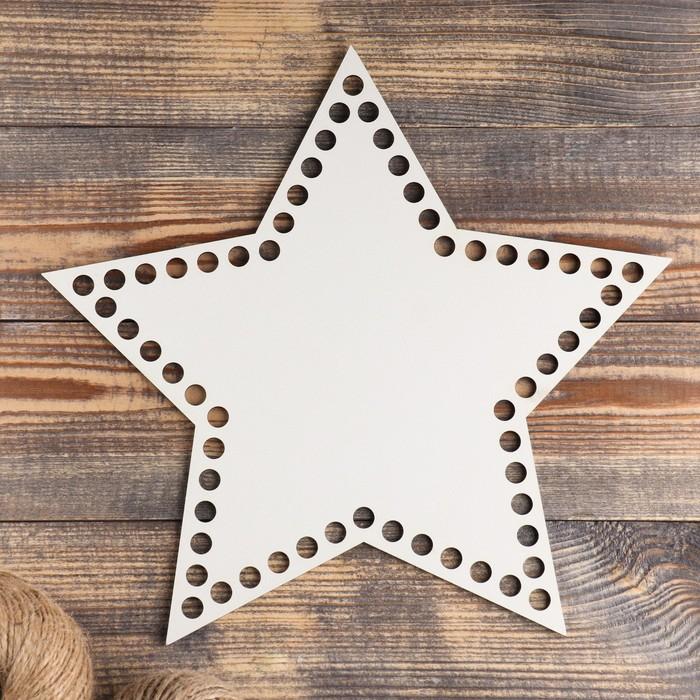 "Заготовка для вязания ""Звезда"", донышко фанера 3 мм, 30 см, d=10мм"