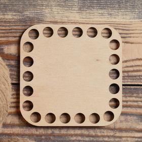 Заготовка для вязания 'Квадрат скруглённый', донышко фанера 3 мм, 10×10 см, d=10мм Ош