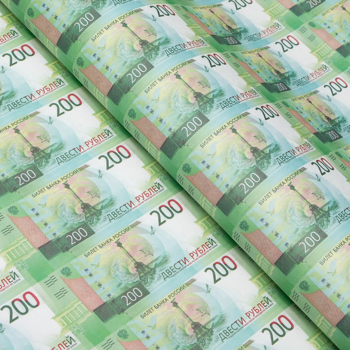 Бумага упаковочная 200 рублей, 50 х 70 см