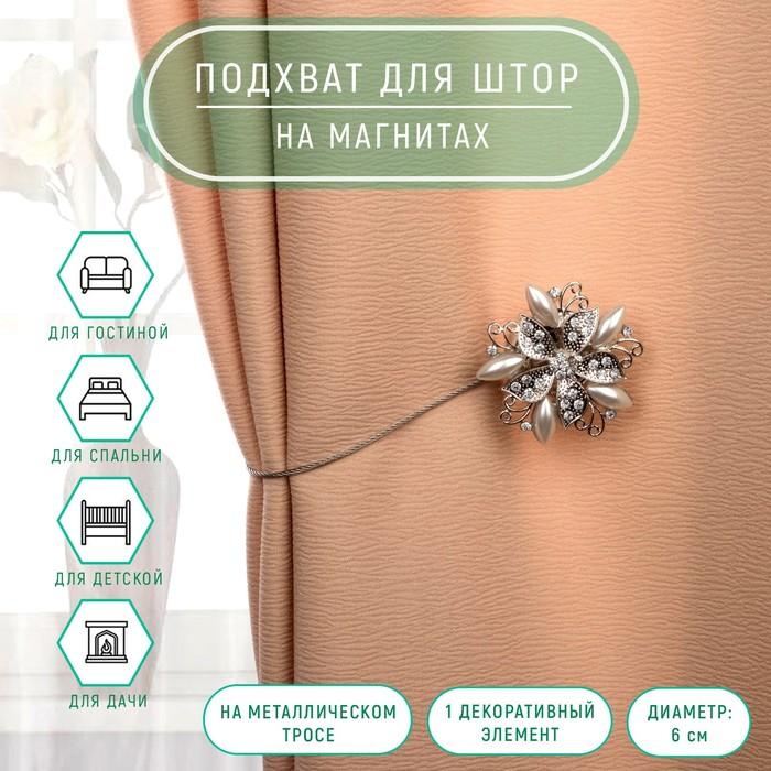 Подхват для штор «Шикарный цветок», d = 6 см, цвет серебряный