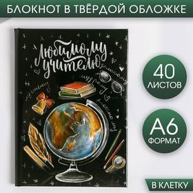 Блокнот А6 в твердой обложке «Любимому учителю», 40 листов