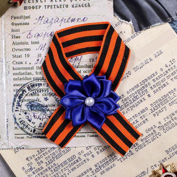 Георгиевская лента с цветком «Вечная слава Героям»