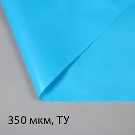 Плёнка полиэтиленовая, для пруда, толщина 350 мкм, 3 × 5 м, полурукав (1,5 м × 2), голубая Ош