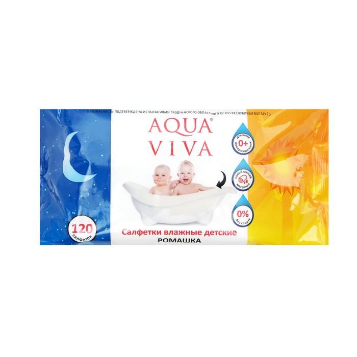 Влажные салфетки AQUA VIVA ромашка, детские, 120 шт.