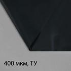Плёнка полиэтиленовая, толщина 400 мкм, 3 × 5 м, полурукав (1,5 м × 2), чёрная