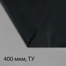 Плёнка полиэтиленовая, толщина 400 мкм, 3 × 5 м, полотно, чёрная Ош