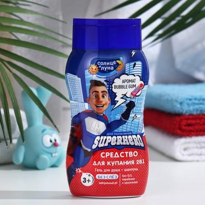 Средство для купания 2 в 1 «Солнце и луна. Супермен», для мальчиков, с запахом жвачки, 200 мл - Фото 1