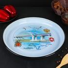 Поднос круглый «Керченский мост», 2 л, цвет голубой