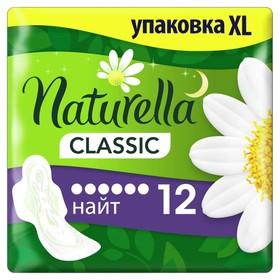 Прокладки Naturella Classic Night, 12 шт.