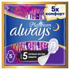 Прокладки Always Platinum Secure Night, 5 шт.