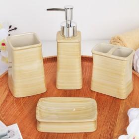 Набор аксессуаров для ванной комнаты «Полис», 4 предмета (дозатор 200 мл, мыльница, 2 стакана), цвет бежевый