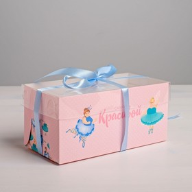 Коробка на 2 капкейка «Самой красивой», 16 х 8 х 7,5 см