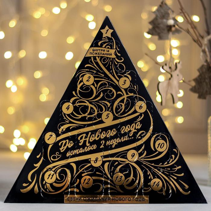 Адвент календарь со свечами «Счастья в Новом году!», 28,4 х 26,7 х 1,7 см
