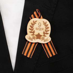 Значок деревянный с лентой '9 мая!' орден Ош