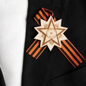 Значок деревянный с лентой 'Отечественная война' звезда Ош