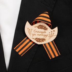 Значок деревянный с лентой 'Спасибо за победу!' Ош