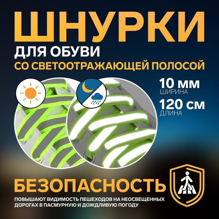 Шнурки для обуви, пара, плоские, со светоотражающей полосой, 10 мм, 120 см, цвет зелёный неоновый