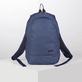Рюкзак школьный, 2 отдела на молниях, цвет синий