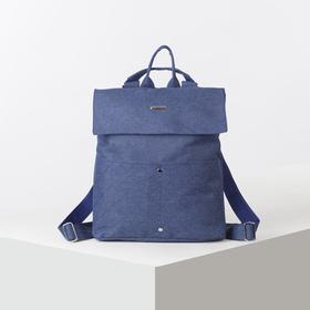 Рюкзак-сумка, отдел на клапане, 3 наружных кармана, цвет синий