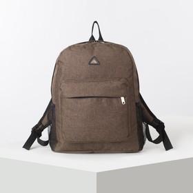 Рюкзак школьный, отдел на молнии, наружный карман, 2 боковых сетки, цвет коричневый