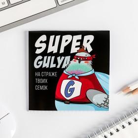 Блокнот 10*10,  16 листов 'СуперГуля' Ош