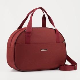 Сумка дорожная, отдел на молнии, наружный карман, цвет бордовый