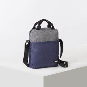 Сумка мужская, отдел на молнии, 2 наружных кармана, длинный ремень, цвет синий/серый