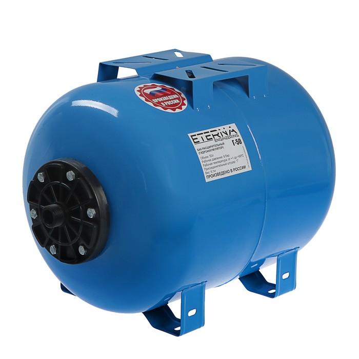 Гидроаккумулятор ETERNA Г-50П, для систем водоснабжения, горизонтальный, 50 л