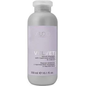 Бархат-шампунь Kapous Luxe Care, с протеинами кашемира и маслом льна, 350 мл