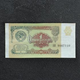 Банкнота 1 рубль СССР 1991, с файлом, б/у Ош