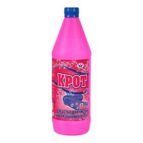 Крот 1 литр розовый